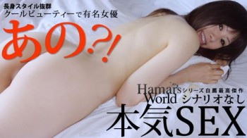 Heyzo 0188 Hamar's World3 Part 1 ~the truth about the famous actress~Ayuka Kirita