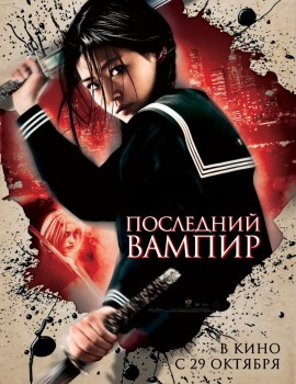 ��������� ������ / Blood: The Last Vampire (2009)