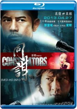 Conspirators 2013 m720p BluRay x264-BiRD