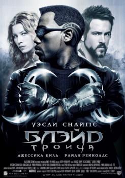 ����� 3: ������ / Blade: Trinity (2004)