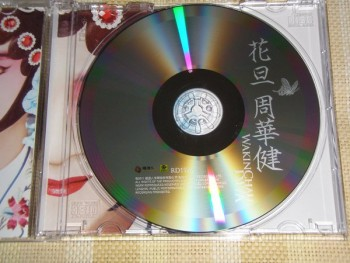 周华健 -《花旦》台湾版[mp3/46m/yf]