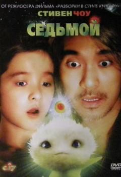 ������� / Cheung Gong 7 hou (2008)