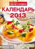������ ����� ��������! ��������� (2013) PDF + Online