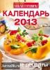 ����� ��������! ��������� (2013) PDF + Online