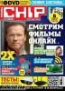 ������ Chip �5 ��� 2013 / ������� ������