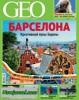 ������ Geo �8 ������ 2013 ������