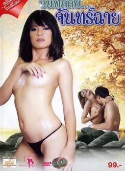sex free move thai hisingen