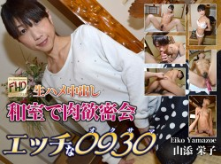 栄子 山添 Yamazoe UNCENSORED ori1039 H0930 EIKO av , AV UNCENSORED H0930 ori1039 山添 栄子 Eiko Yamazoe , av uncensored