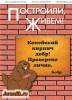 ���������, ����! �4 (������ 2013) PDF