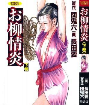 [Dan Oniroku x Osada Kaname] Oyanagi Jouen Gekan