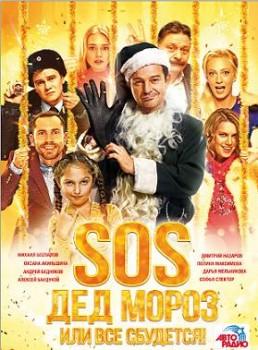 SOS, ��� ����� ��� ��� ��������! (2015)