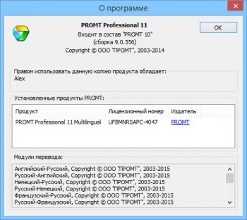 Promt Professional / Expert 11 Build 9.0.556 (RUS/ENG) + Коллекции словарей PROMT