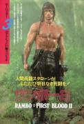 Рэмбо: Первая кровь 2 / Rambo: First Blood Part II (Сильвестр Сталлоне, 1985)  Cf4b96456727541