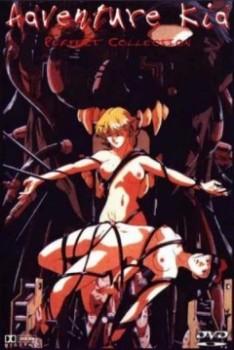 Adventure Kid / Demon Best Battle Line Adventure Kid / Youjuu Sensen Adventure Kid / Искатель приключений (Anime 18, Kiseki Films) (ep. 3 of 3) [cen] [1992, Adventure, Fantasy, Horror, Mystic, Demons, Violation, Torture, Monsters, Big Breasts, Oral,