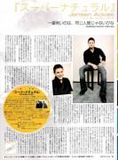 Дженсен Эклз в Японии   Интервью