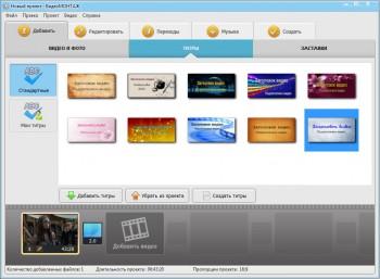 ВидеоМОНТАЖ v 1.31.2803 (2013|RUS)