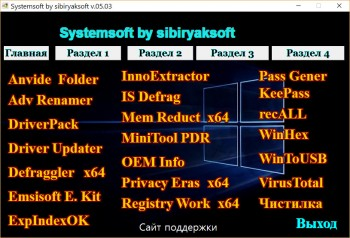 Systemsoft Portable by sibiryaksoft v 05.03 (2016) ML/RUS
